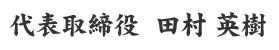 有限会社正和工業代表取締役 田村 英樹