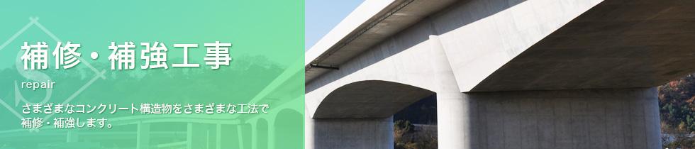 補強・補修工事 さまざまなコンクリート構造物をさまざまな工法で補修・補強します。